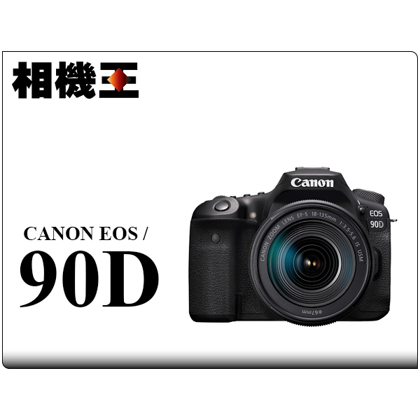 Canon EOS 90D Kit組〔含18-135mm IS USM〕公司貨 登錄送禮券 11/30止