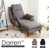 預購七月中下旬 單人沙發+凳組 達倫現代風高背機能單人沙發組-2色 / H&D東稻家居
