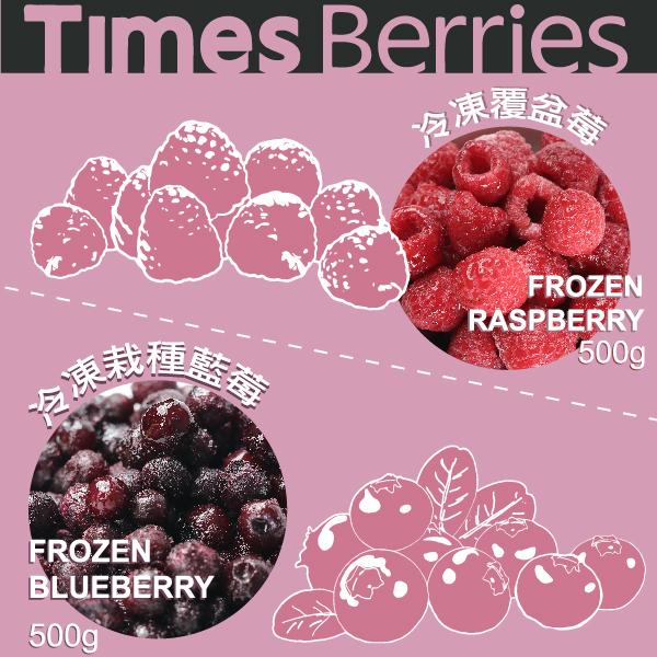 天時雙莓果組合包D-冷凍覆盆莓500g+冷凍藍莓500g