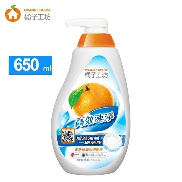 橘子工坊高效速淨碗盤洗滌液650ml 橘子工坊重油污洗碗精 (650ML新包裝)