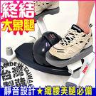 扭腰擺臀踏步機.結合扭扭盤扭腰盤美腿機運動健身器材另售磁控健身車電動跑步機滑步機專賣店
