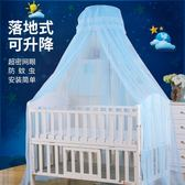 嬰兒蚊帳罩可升降落地嬰兒床蚊帳帶支架落地傘罩式宮廷寶寶蚊帳【快速出貨82折優惠】