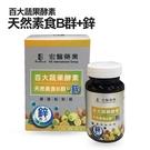 宏醫生技 百大蔬果酵素 天然素食B群+鋅 30顆 盒裝公司貨【小紅帽美妝】