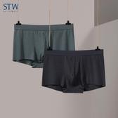 2條裝STW男士內褲莫代爾無痕平角褲中腰舒適寬鬆透氣環保大碼內褲