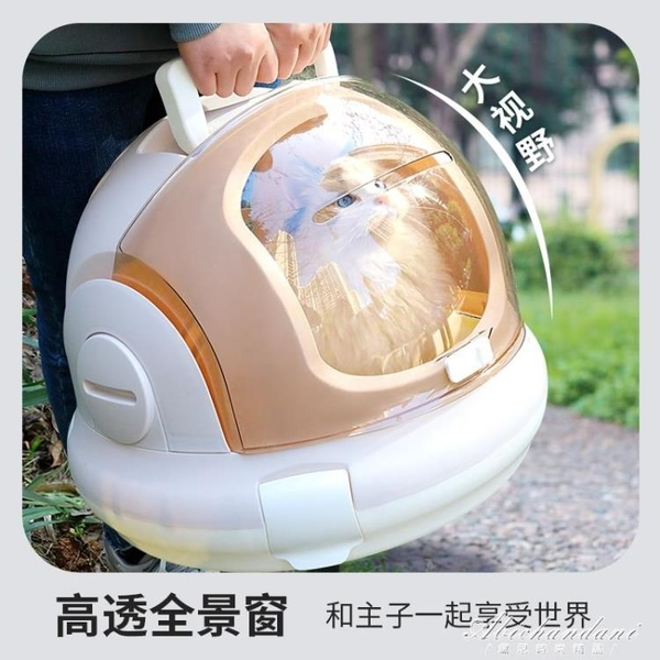 貓包外出便攜寵物貓包大容量太空艙貓貓航空箱手提行李箱貓咪用品 黛尼時尚精品