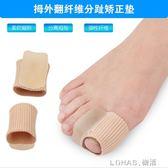 大腳趾頭拇指拇外翻預防器分離分趾矯形大腳骨日夜用可穿鞋 樂活生活館