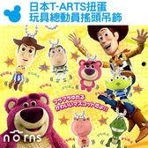 【日本T-ARTS扭蛋 玩具總動員搖頭吊飾】Norns 吊飾 胡迪熊抱哥三眼怪抱抱龍