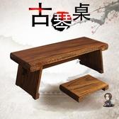 古琴桌 便攜式實木可拆卸禪意中式仿古共鳴箱古琴桌國學書法T