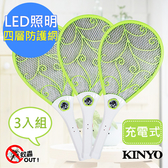3入組【KINYO】充電式LED四層電捕蚊拍電蚊拍(CM-2230)大小黑蚊剋星