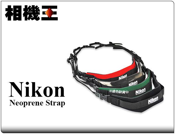 ★相機王★Nikon Direct  Neoprene Strap 紅色 原廠減壓背帶 相機背帶