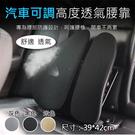 攝彩@汽車可調透氣腰靠 車用座椅腰墊 車...