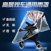高景觀嬰兒車雨罩推車防雨罩寶寶推車傘車防風罩兒童bb手推車雨罩 韓語空間