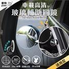 普特車旅精品【CO0155】汽車二排後視...