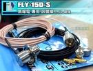 《飛翔無線》FLY FLY-15D-S 無線電專用 訊號線 1.5D 銀線 全長3m〔黑色 膚色 低損失 高傳輸〕