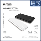 ONPRO 超輕薄10000mAh行動電源(MB-XR10)/耐衝擊/大容量/智能保護/方便攜帶/快充【馬尼通訊】