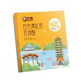 【老楊】-日月潭方塊酥禮盒 460g