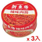 新東陽辣味肉醬160g*3罐【愛買】