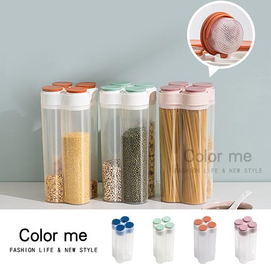密封罐 保鮮罐 乾糧罐 儲物罐 雜糧罐 置物罐 密封桶 帶蓋 防潮罐 分隔收納罐 【P611】 Color me