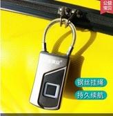 指紋小掛鎖辦公桌鋼絲鎖小號旅行箱包背包鎖頭電子智能密碼小鎖子 小明同學