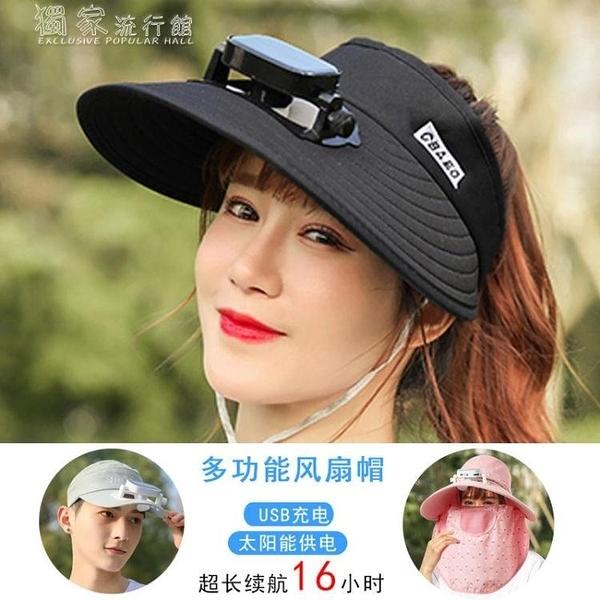 風扇帽 充電太陽能多功能帶風扇的帽子夏季男女遮臉采茶防曬遮陽帽