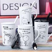 杯子陶瓷喝水馬克杯子男女學生韓版牛奶咖啡杯帶蓋帶勺大容量