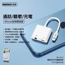 免運費【通話+充電+聽音樂】iPhone 音頻轉接器 Lightning 孔位+3.5mm 孔位 耳機轉接器 盒裝公司貨