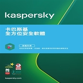 卡巴斯基 全方位安全軟體 2021中文版 1台電腦1年版 盒裝