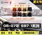 【長毛】05-07年 E87 1系列 雙門 避光墊 / 台灣製、工廠直營 / e87避光墊 e87 避光墊 e87 長毛 儀表墊