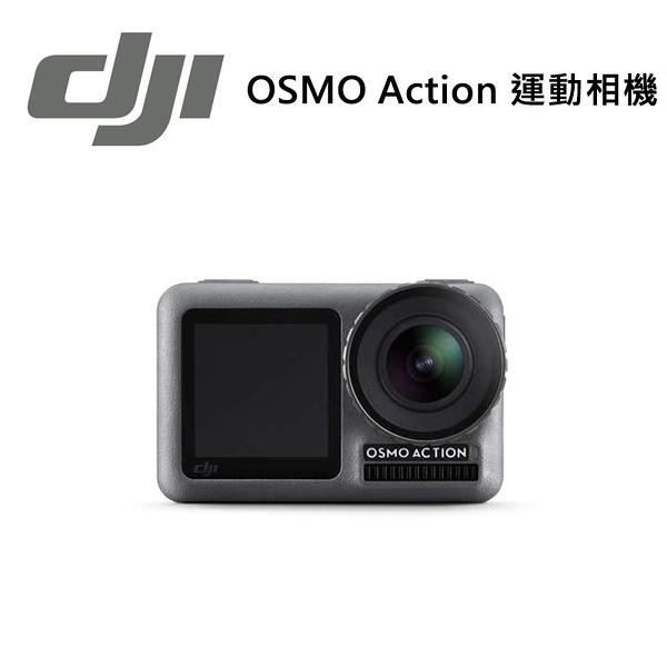 黑熊館 DJI 大疆 OSMO Action 運動相機 運動攝影機 4K 雙螢幕 高畫質 防水 單機身 需預購