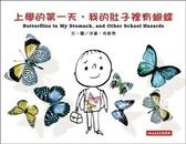 書立得-上學的第一天,我的肚子裡有蝴蝶