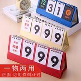 【TT】倒計時日曆2019年可手撕台曆高三學生專用勵志100天倒計時日曆