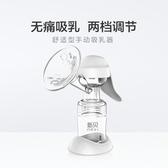 吸奶器 新貝吸乳器手動吸奶器拔奶器吸力大便攜式擠奶器吸乳器奶抽子8610 果果生活館