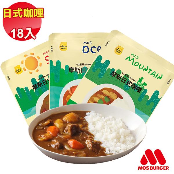 MOS摩斯漢堡_日式咖哩包【18入】(雞/豬/牛組合任選)