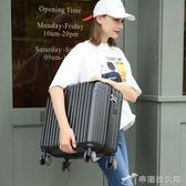 拉桿箱 輕便迷你密碼登機箱18寸20小型行李箱女韓版拉桿箱男小清新旅行箱 辛瑞拉