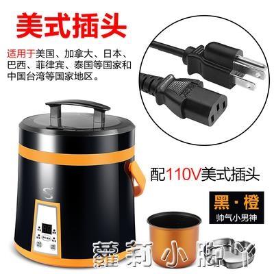110V伏小型電飯鍋出國旅行便攜美國日本加拿大英國預約小家電飯煲 NMS蘿莉新品