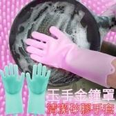 多功能實用矽膠絨毛清潔手套一雙