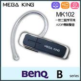 ▼MEGA KING MK102 一對二藍牙耳機/超長待機/藍芽4.0/省電/A2DP/立體聲/BenQ/B50/B502/B505/B506
