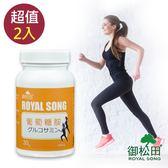 【御松田】葡萄糖胺(30粒X2罐)
