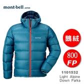 【速捷戶外】日本 mont-bell 1101532 Light Alpine Down Parka 男 羽絨外套(藍色),800FP 鵝絨