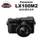 [公司貨] Panasonic DC-LX100M2 類單眼 數位相機 DC-LX100 II 大光圈 4/3系統 台南上新