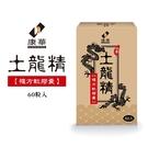 【康華】土龍精 增強體力滋補養身(60粒...