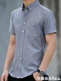 襯衫男 夏款休閒商務白襯衫男短袖寸衫修身薄款夏季長袖男士純色襯衣黑色『快速出貨』