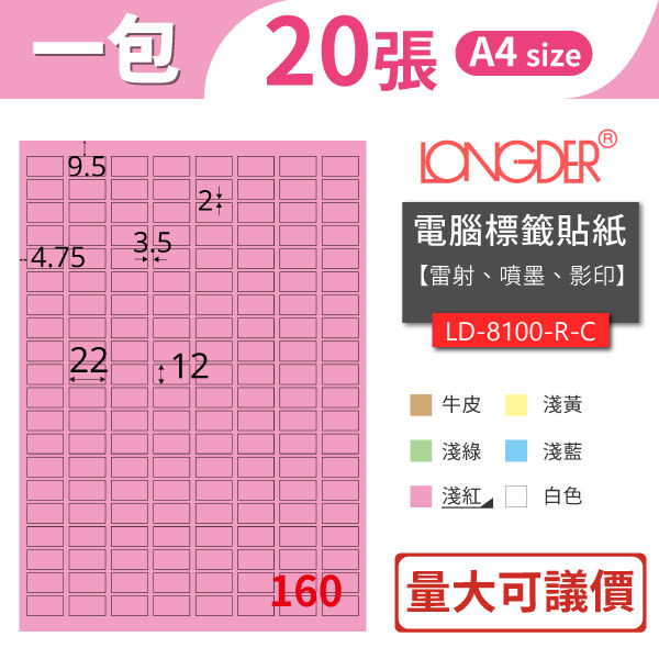 【龍德 longder】三用電腦標籤紙 160格 LD-8100-R-C 粉紅 1包/20張 貼紙
