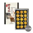 【郭元益】迷你金沙蛋黃酥-15入/盒...