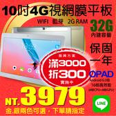 【3979元】十吋16核4G上網電話台灣品牌平板2G+32G內存視網膜面板尾牙過年春節送禮長期大量配合可