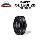 SONY 單眼鏡頭 SEL20F28 E-mount E接環鏡頭 定焦鏡頭 大光圈 單眼 相機 鏡頭 公司貨 台南上新
