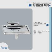 和成 HCG 肥皂盤 LF905A