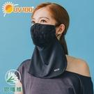 UV100 防曬 抗UV-銀纖維蕾絲護頸口罩