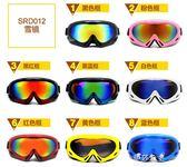 滑雪鏡滑雪鏡成人男女兒童通用騎行防風 戶外防塵防霧防沙裝備 伊莎公主
