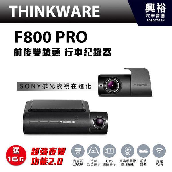 【THINKWARE】F800 PRO 前後鏡頭Full HD 1080P高畫質行車記錄器*超強夜視/WDR寬動態